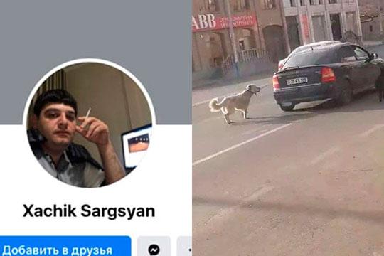 Ով է Արցախի փողոցում շանը մեքենայից կապած և շնչակտուր արած չարագործը
