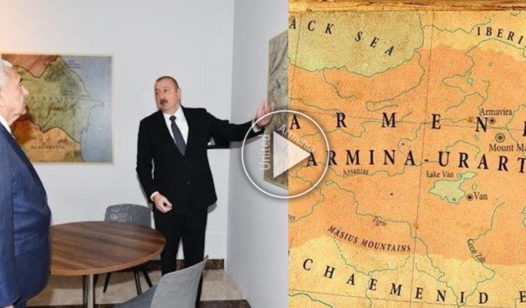 Ինչպես է Ալիևը կш տաղում, երբ Ադրբեջանը չի գտնում պատմության թшնգարանի «Հին քարտեզ»-ի վրա. ՏԵՍԱՆՅՈւԹ
